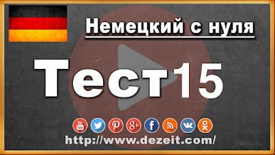 Немецкий язык тест уровень А1 Урок 15