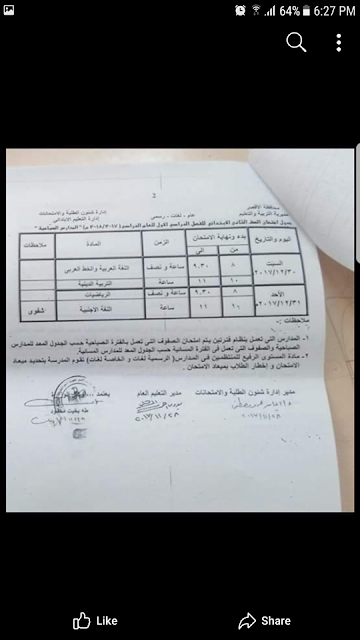 جدول الصف الثاني محافظة الاقصر 2018