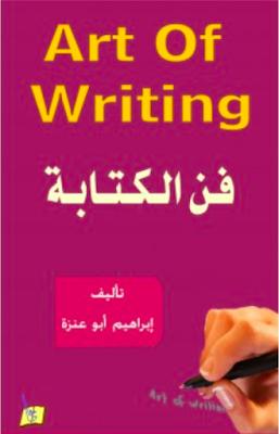 تحميل كتاب فن الكتابة في اللغة الانجليزية PDF