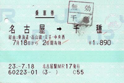 乗車券 名古屋→千種