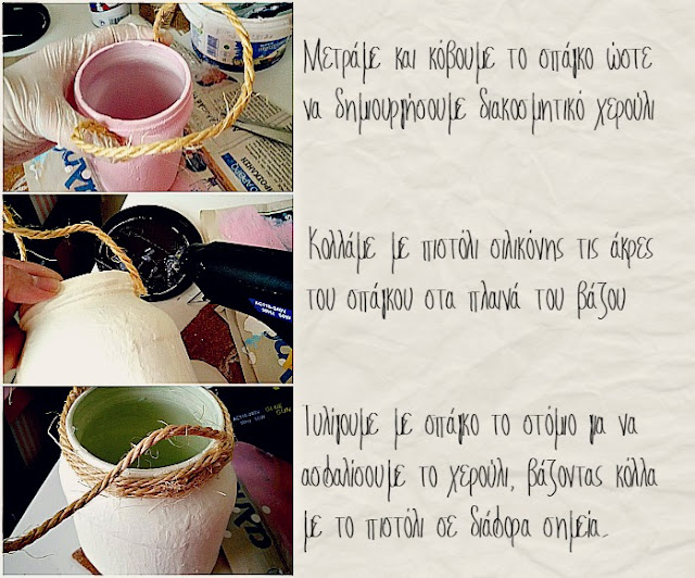 tiligoume-sxoini-gyrw-apo-ta-gialina-vaza