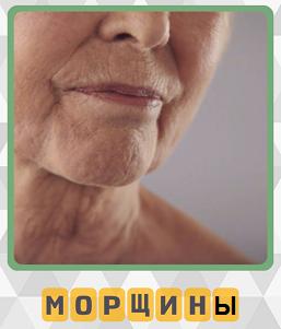 на лице пожилой женщины имеются морщины
