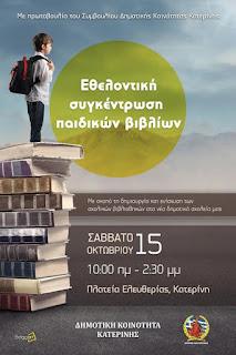 Δημοτική Κοινότητα Κατερίνης: Εθελοντική συγκέντρωση παιδικών βιβλίων, για τη δημιουργία και ενίσχυση των βιβλιοθηκών στα νέα δημοτικά σχολεία