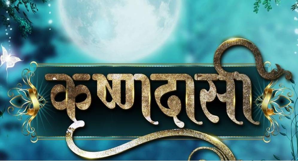 Krishnadasi title song (male) | music jinni.