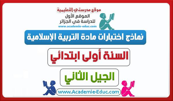 نماذج اختبارات مادة التربية الإسلامية للسنة الأولى ابتدائي الجيل الثاني