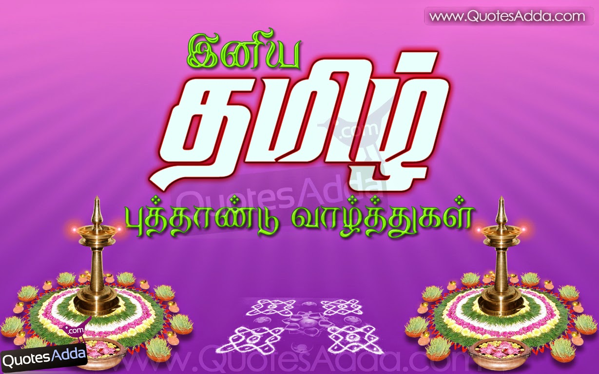 Tamil Peoples New Year Greetings Cards Online All Tamil New Year