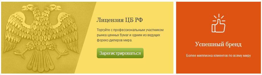 Скриншот с официального сайта Alpari