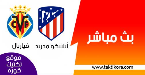 مشاهدة مباراة اتليتكو مدريد وفياريال بث مباشر اليوم في الدوري الاسباني