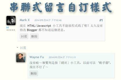 Blogger 串聯式留言(threaded comment)__留言編號及自訂版面樣式實作