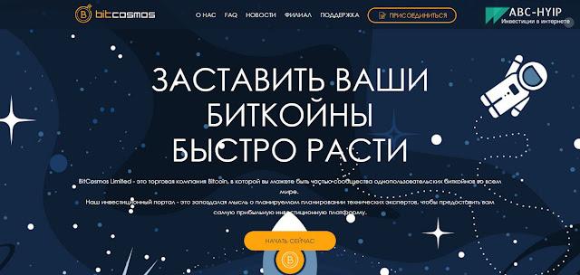 BitCosmos ltd - обзор и отзыв о проекте bitcosmos.biz