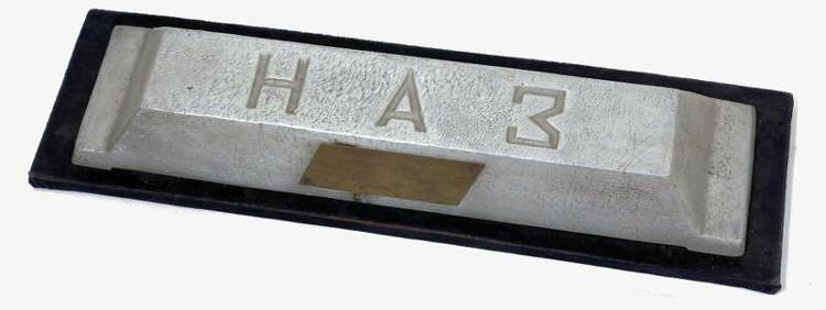 Памятный алюминиевый слиток НАЗ