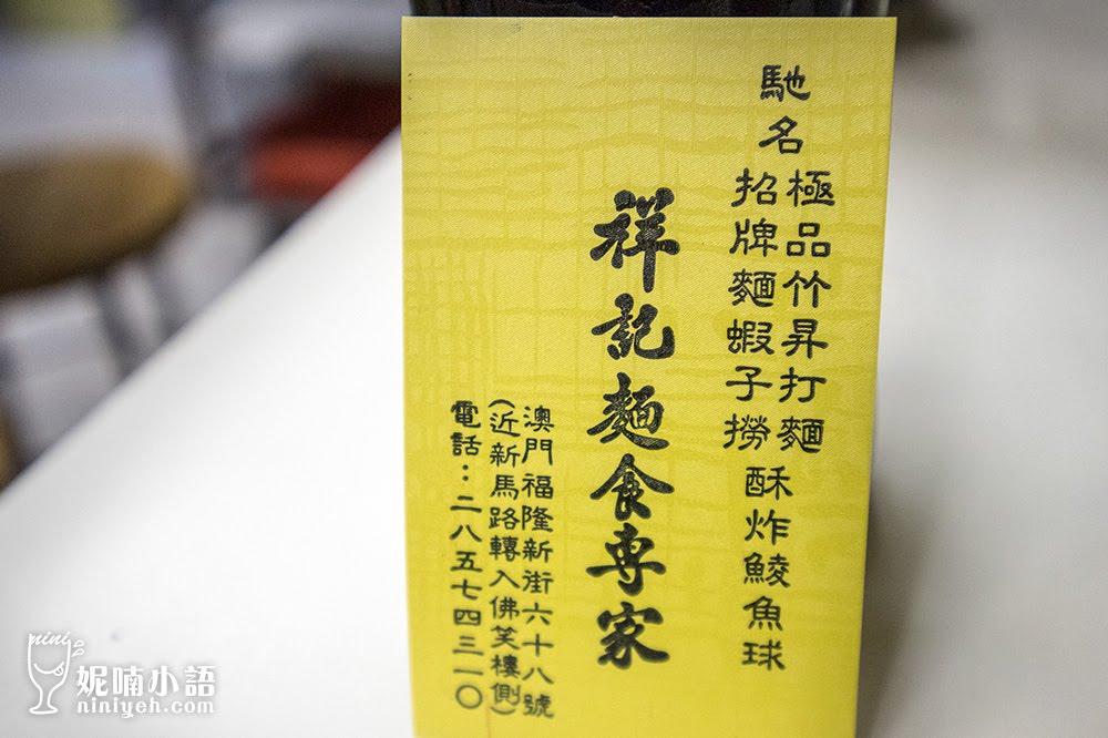 【澳門美食】祥記麵家。旅遊書必比登聯袂推薦 by 妮喃小語