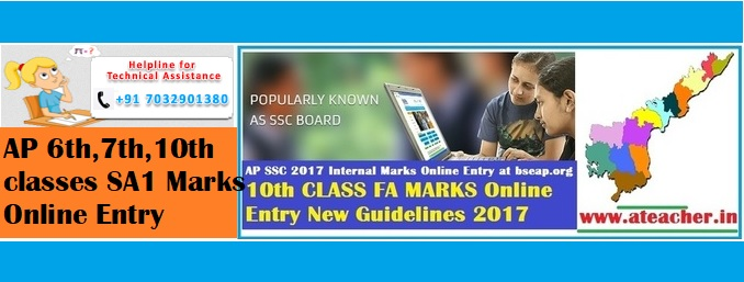AP 6th,7th,10th(SSC) classes SA1 Marks Online Entry at CSEAP official website @ cse.ap.gov.in
