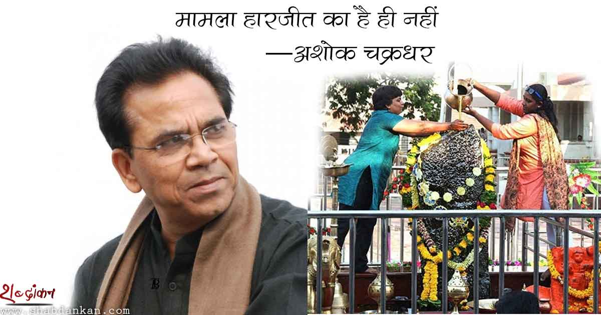 Ashok Chakradhar on Shani Shingnapur Temple Row