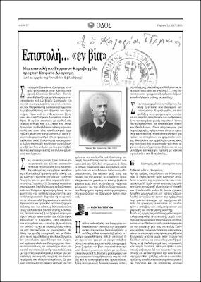 Kastoria_Karavaggelis_Dragoumis_Efimerida_Odos_Tsigas