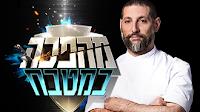 מהפכה במטבח עונה 4 פרק 10 לצפייה ישירה
