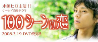 100 Scene No Koi (J-Drama) - Episódio 03