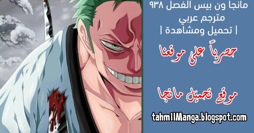 One Piece Chapter 962 One Piece Chapter One