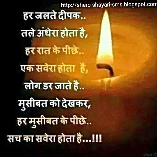 Har Jalte Deepak Tale Andhera Hota Hai