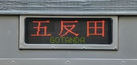 東京急行電鉄池上線 五反田行き3 7700系歌舞伎塗装(2018年引退)