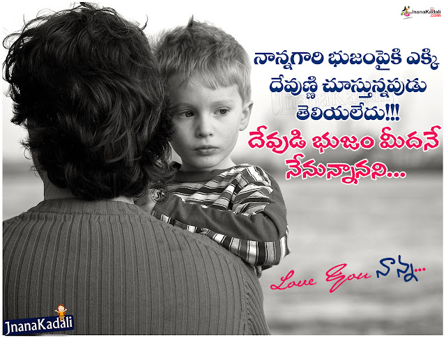 Here is a Telugu language Fathers Day Quotes by mani, Telugu New Father's Day Cool QUotations, Nanna Kavithalu Telugulo, Cool and Best Telugu Father Dad Inspiring Quotations, Dad Quotes in Telugu Language. Beautiful Telugu 2015 Fathers Day Images,Best Telugu Inspiring Words for father in telugu quotes