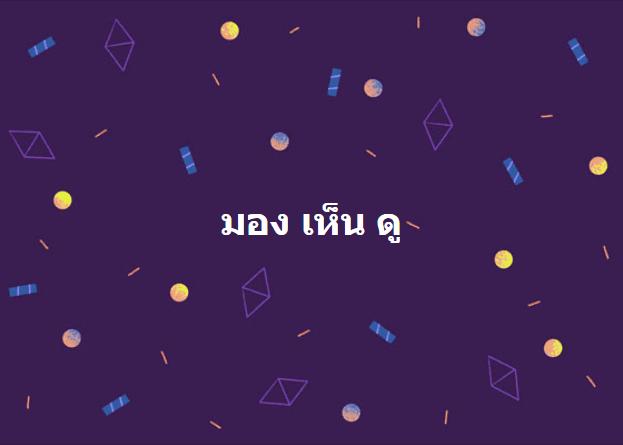 มอง, เห็น, ดู, bahasa thai, thailand