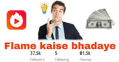 Vigo video par flame kaise bhadaye. How to earn from hypstar.