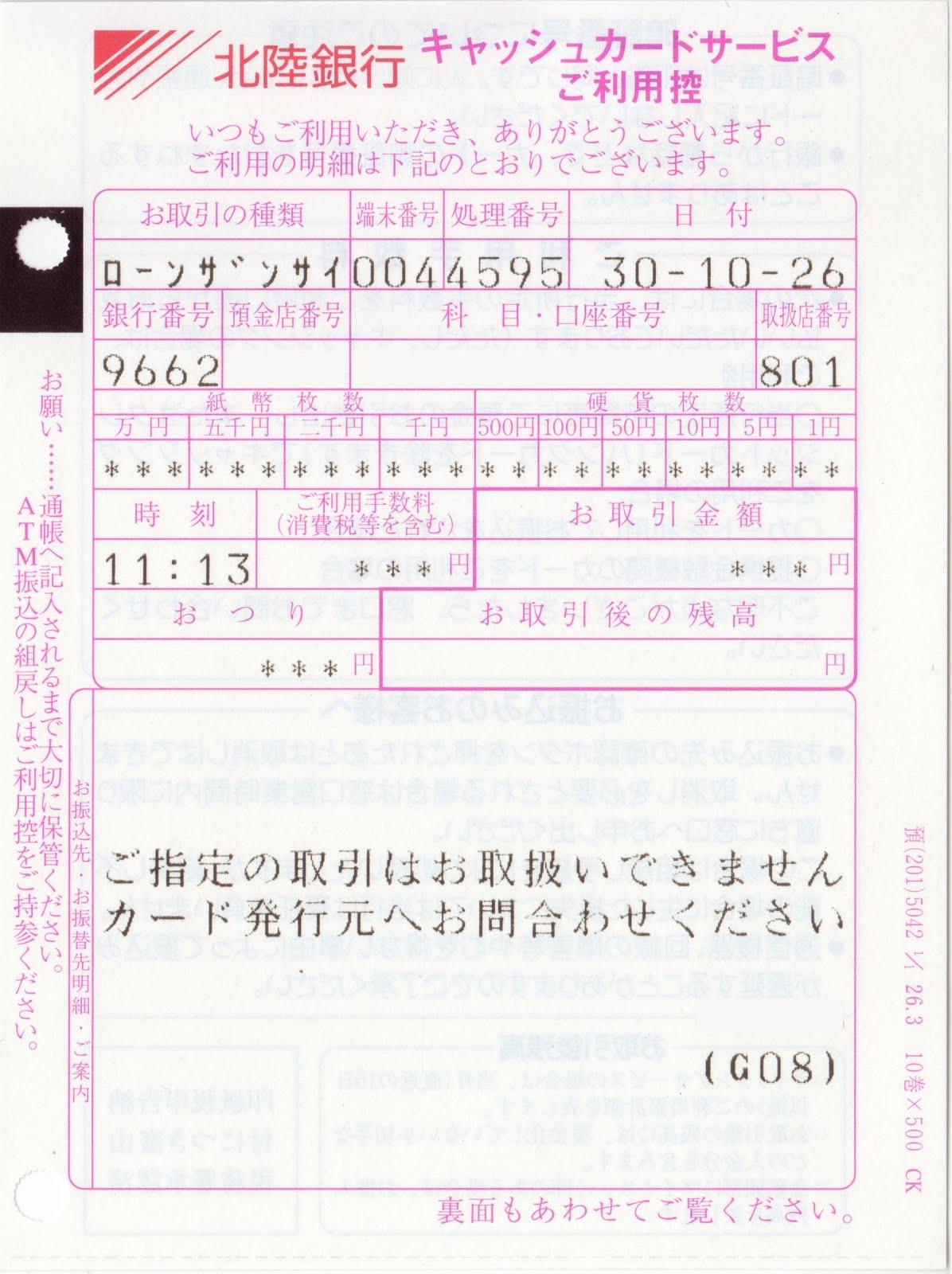 yoshi223のブログ: 銀行ATMのご利用明細票コレクション
