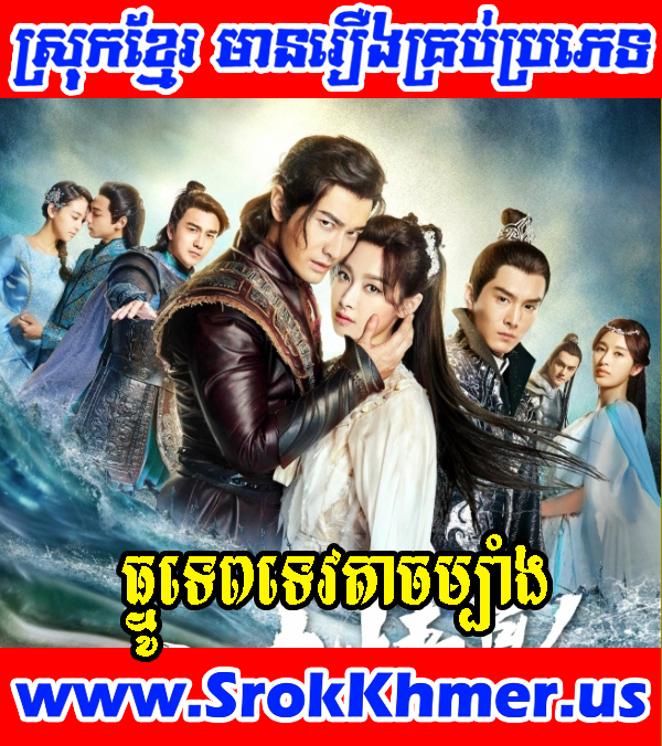 Thnou Tep Tevada Chambang 36 END - A Life Time Love 2017 - Khmer Movie - Movie Khmer - Chinese Drama