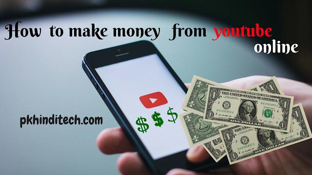 Youtube kya hai aur Youtube paise kaise kamaye?-Hindi