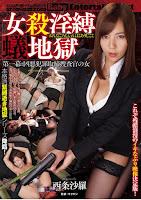 DNIA-001 女殺淫縛蟻地獄 第一幕:凶悪犯罪取締捜査官の女 西条沙羅