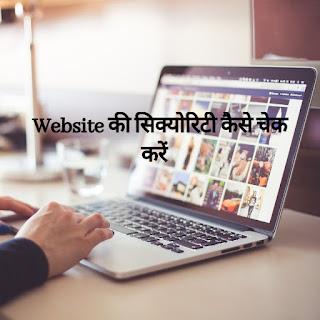 वेबसाइट सिक्योरिटी कैसे चेक करें