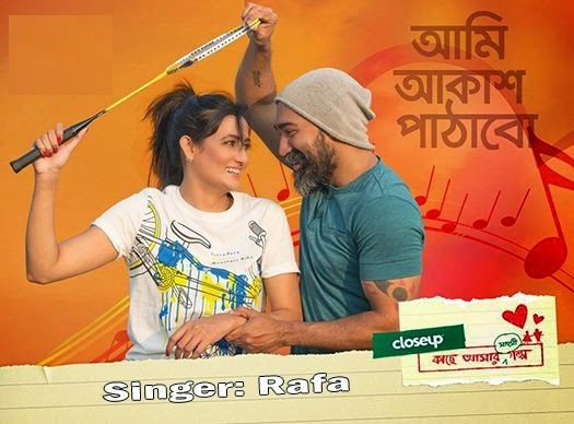 Ami Akash Pathabo Lyrics