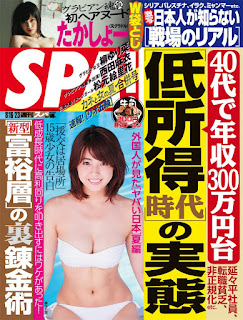 [雑誌] 週刊SPA! 2016 08 16.23号, manga, download, free