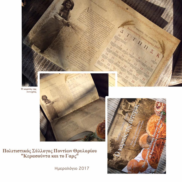 Ημερολόγιο με Ποντιακές συνταγές εξέδωσαν οι Πόντιοι του Θρυλορίου