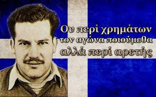 ΚΥΡΙΑΚΟΣ ΜΑΤΣΗΣ: Έπεσε μαχόμενος για την Ελευθερία στις 19 Νοεμβρίου 1958.