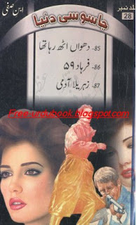Jasoosi Dunya Jild no 28 Novel