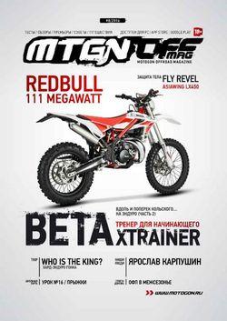 Читать онлайн журнал<br>Motogon offroad Magazine (№8 2016)<br>или скачать журнал бесплатно
