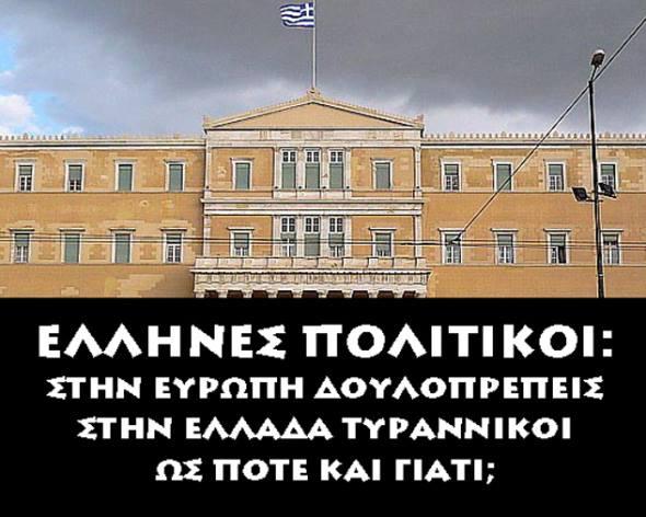ΕΛΕΥΘΕΡΗ ΕΛ-ΛΑΣ, χωρίς κόμματα καί ιδεολογίες: ΑΝΘΕΛΛΗΝΕΣ ΠΟΛΙΤΙΚΟΙ. Η  Ελλάδα Διοικείται 100% από τα διεθνή Εβραϊκά λόμπυ