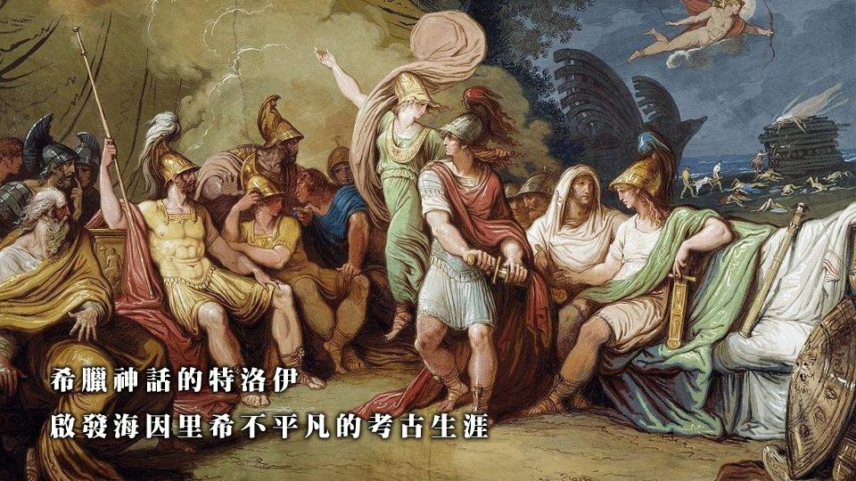 特洛伊,木馬,海因里希,埃涅阿斯記,海倫,希沙利克,阿弗羅黛蒂,阿伽門農