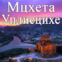 Экскурсия в Мцхета, Джвари и Уплисцихе
