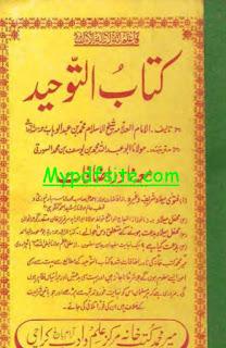 Kitab Al-Tauhid urdu book