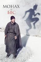 Монах и бес 2016 смотреть фильм онлайн в хорошем качестве