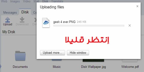 رفع الملفات على الانترنت