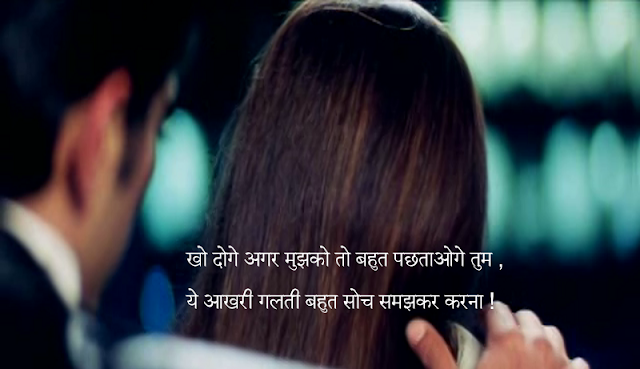 Sad Breakup Sms Shayari In Hindi For Gf BF