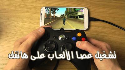 طريقة تشغيل عصا الألعاب ومفاتيح USB والفأرة (mouse) على هواتف الأندرويد