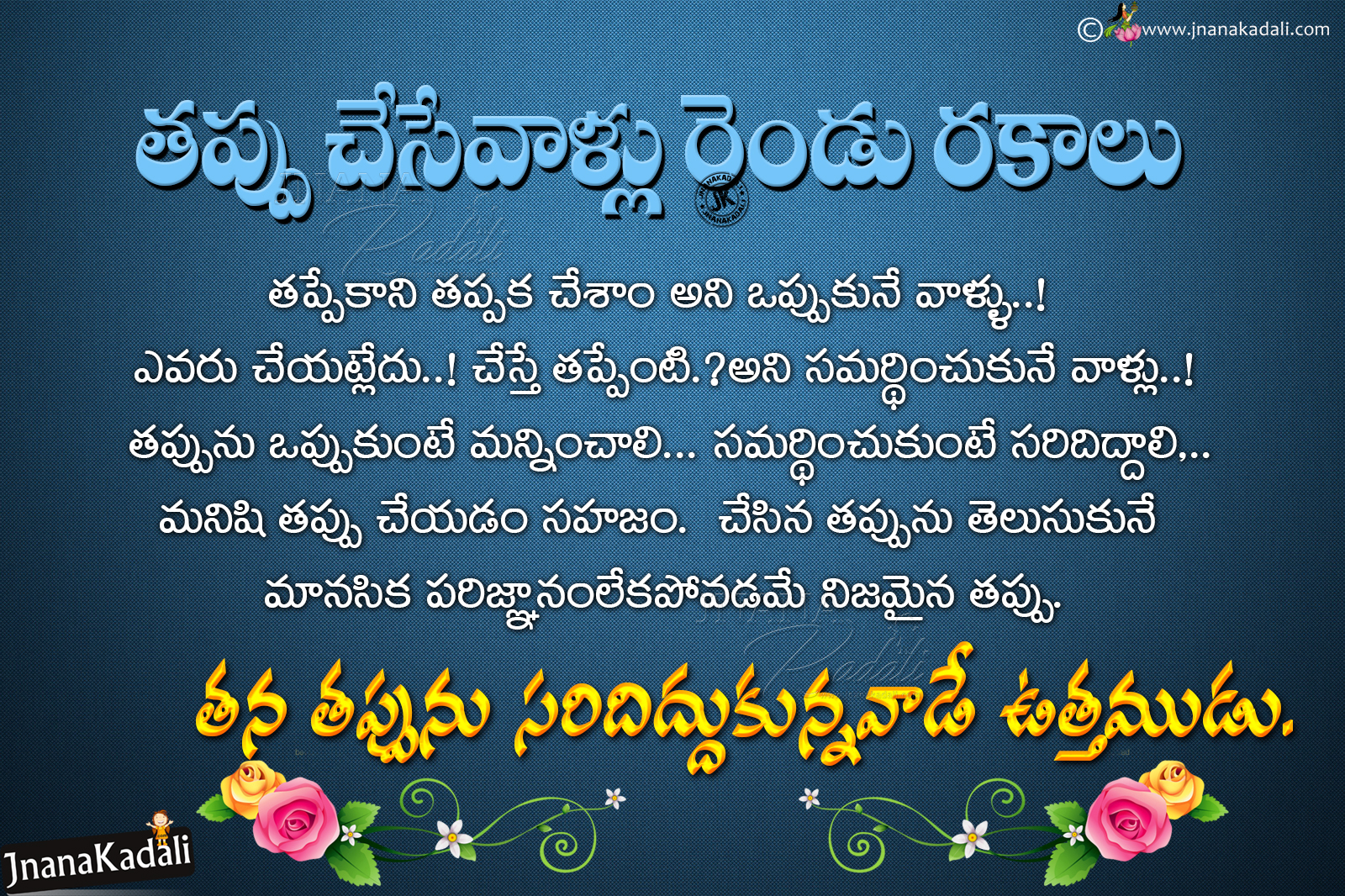 A Beautiful Heart Touching Telugu Quote About Mistakes And