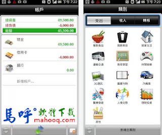 AndroMoney APK / APP Download,理財幫手 APK 下載,AndroMoney Android APP 下載