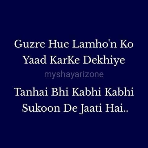 Sukoon Bhari Yaadein Shayari Pic SMS