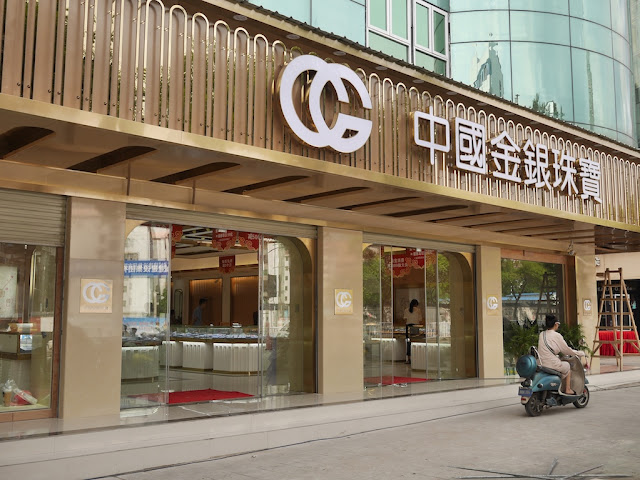 opening day of a new jewelry store (中国金銀珠寶) in Ganzhou